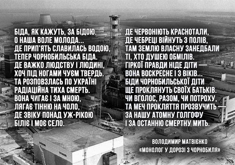 У довгій дорозі з Чорнобиля