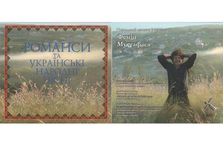 Романси та українські народні пісні