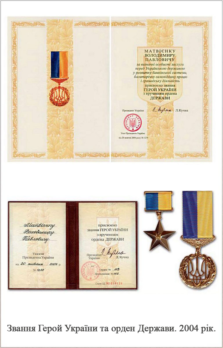 The title of Hero of Ukraine and Order of the State 2004