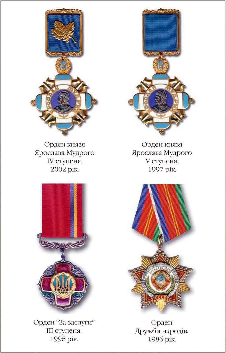 The Order of Iaroslav the Wise, 4th class 2002 The Order of Iaroslav the Wise, 5th class 1997  The Order of Merit, 3rd class 1996  The Order of Peoples' Friendship 1986