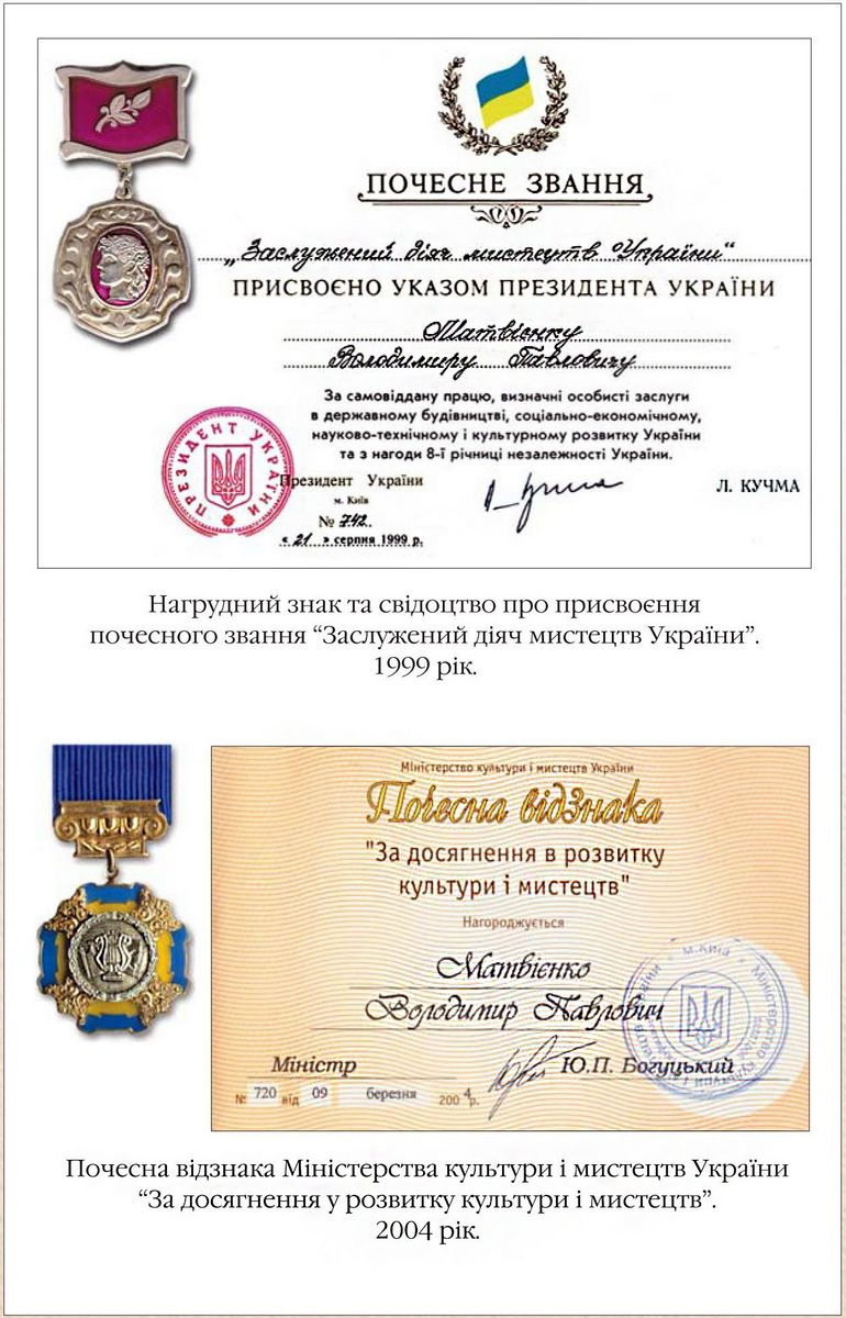 Badge and the Certificate of Honorary Title Honoured Art Worker of Ukraine 1999  Badge of Honour of the Ministry of Culture and Arts of Ukraine For Culture and Arts Achievement 2004