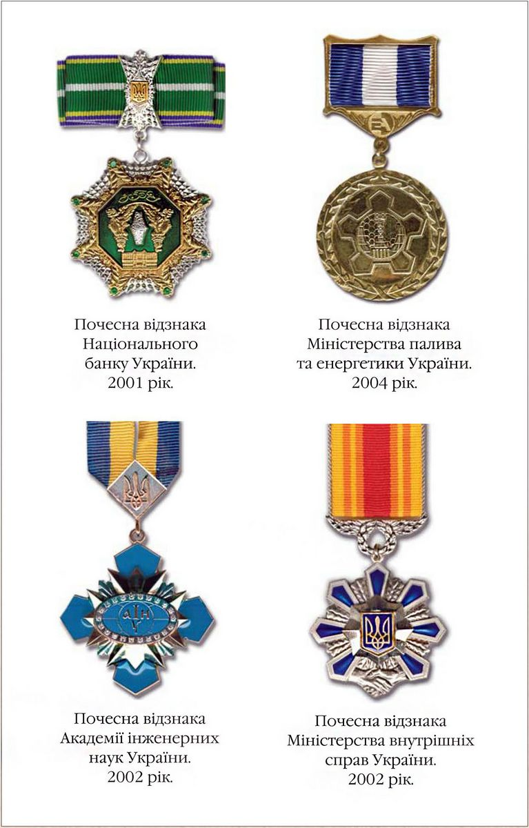 Badge of Honour of the National Bank of Ukraine 2001  Badge of Honour of the Ministry of Fuel and Energy of Ukraine 2004  Badge of Honour of the Academy of Engineering of Ukraine 2002  Badge of Honour of the Ministry of Internal Affairs of Ukraine 2002