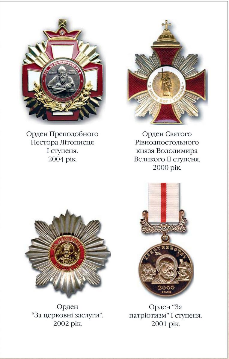 The Order of St. Nestor the Chronicler, 1st class 2004  The Order of St. Equal to the Apostles the Great Prince Vladimir,  2nd class 2000 The Order for Church Merits 2002  The Order for Patriotism, 1st class 2001