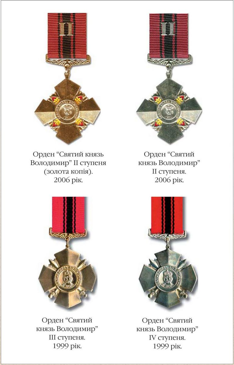 The Order of St. Prince Vladimir, 2nd class (gold copy) 2006  The Order of St. Prince Vladimir, 2nd class 2006 The Order of St. Prince Vladimir, 3rd class 1999  The Order of St. Prince Vladimir, 4th class 1999