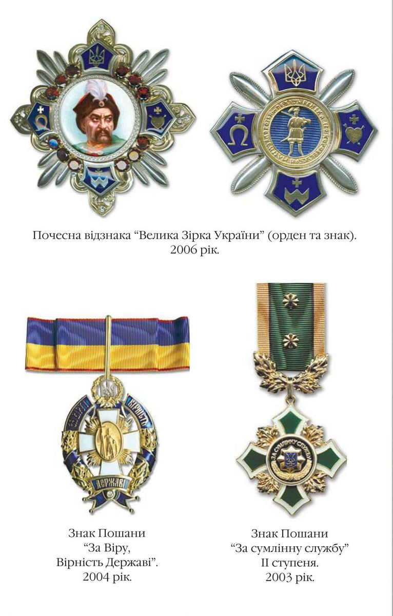 Badge of Honour Velyka Zirka of Ukraine (The Order and Badge) 2006  Badge of Honour For Faith, Loyalty to the State 2004  Distinguished Service Order, 2nd class 2003