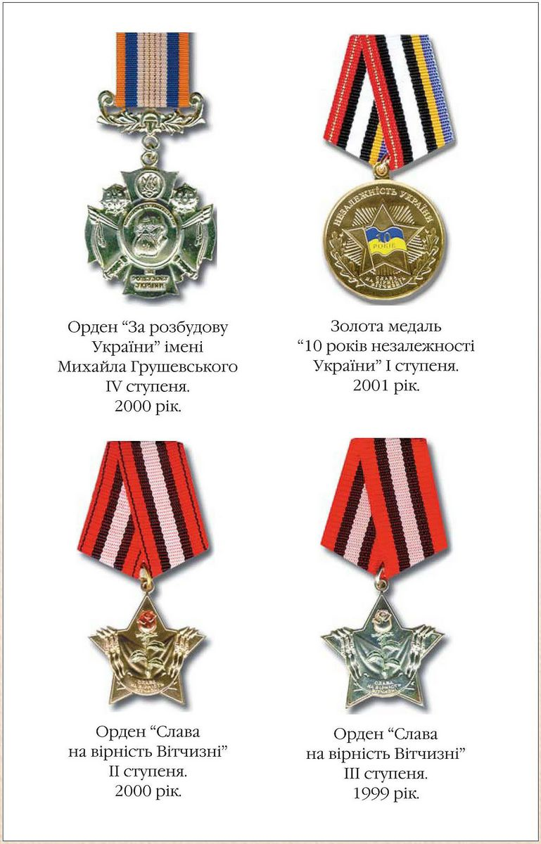 The Order For Ukraine Development Named for Mykhailo Hrushevskyi, 4th class 2000  Gold medal 10 Years of Independence of Ukraine, 1st class 2001  The Order of Glory For Loyalty to Motherland, 2nd class 2000 The Order of Glory For Loyalty to Motherland, 3rd class 1999