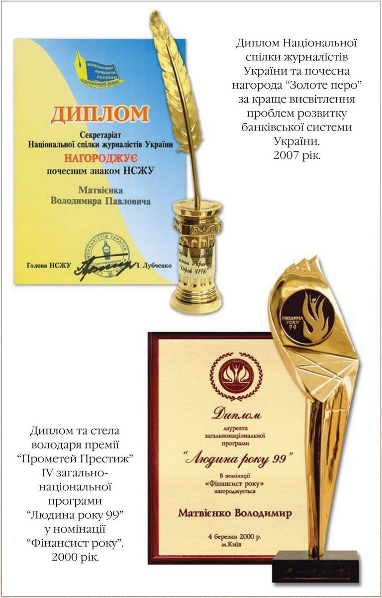 Diploma of the Ukrainian National Union of Journalists and Honorary Award Zolote Pero for outstanding coverage of issues relating to banking industry development  Diploma and Stele of award winner Prometei Prestyzh of IV national program Man of the Year 99 in the nomination of Financier of the Year 2000