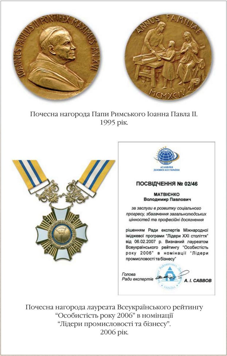 Honorary Award of Pope John Paul II 1995  Honorary Award of laureate of All-Ukrainian rating Figure of the Year 2006 in the nomination of Leaders of Industry and Businesses 2006
