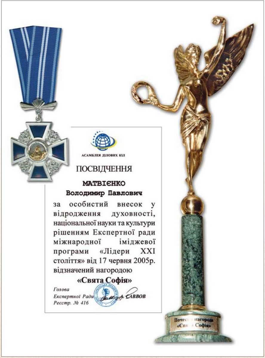 """Leading Business Figures Assembly  CERTIFICATE  Matvienko Volodymyr Pavlovych  for the personal contribution to the reviving of spirituality, national science and culture by the decision of Expert Council is awarded a prize """"Sacred Sofia""""  17 June 2005"""