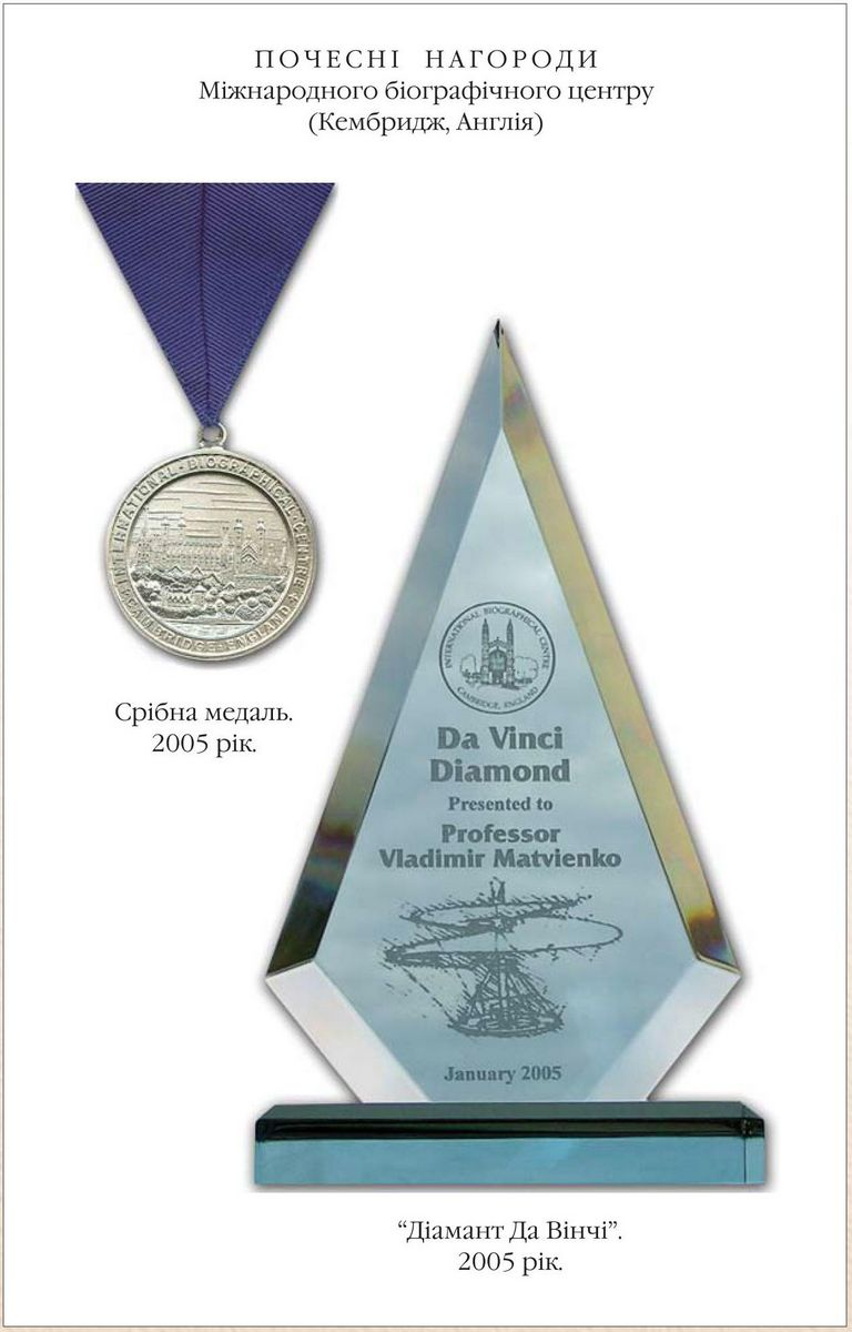 HONORARY AWARDS of the International Biographical Center (Cambridge, England)   Silver medal 2005