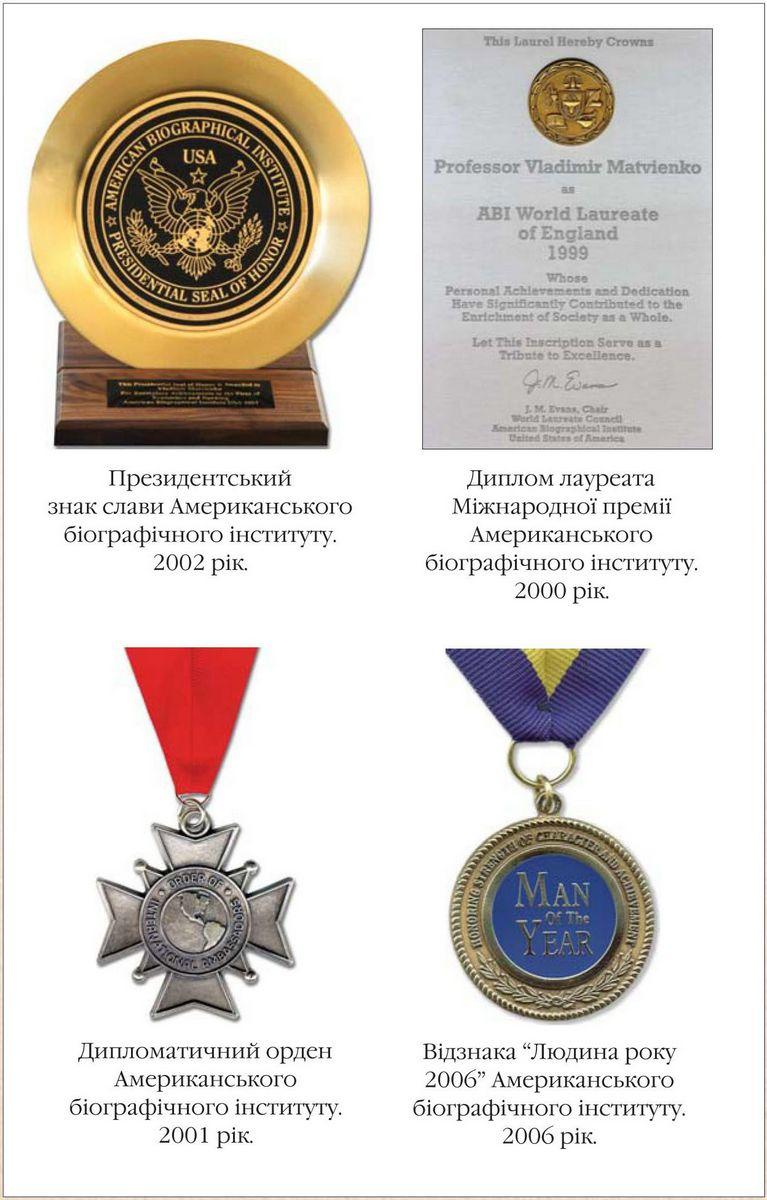 Diplomatic Order of the American Biographical Institute 2001  Badge Man of the Year 2006  The American Biographical Institute 2006