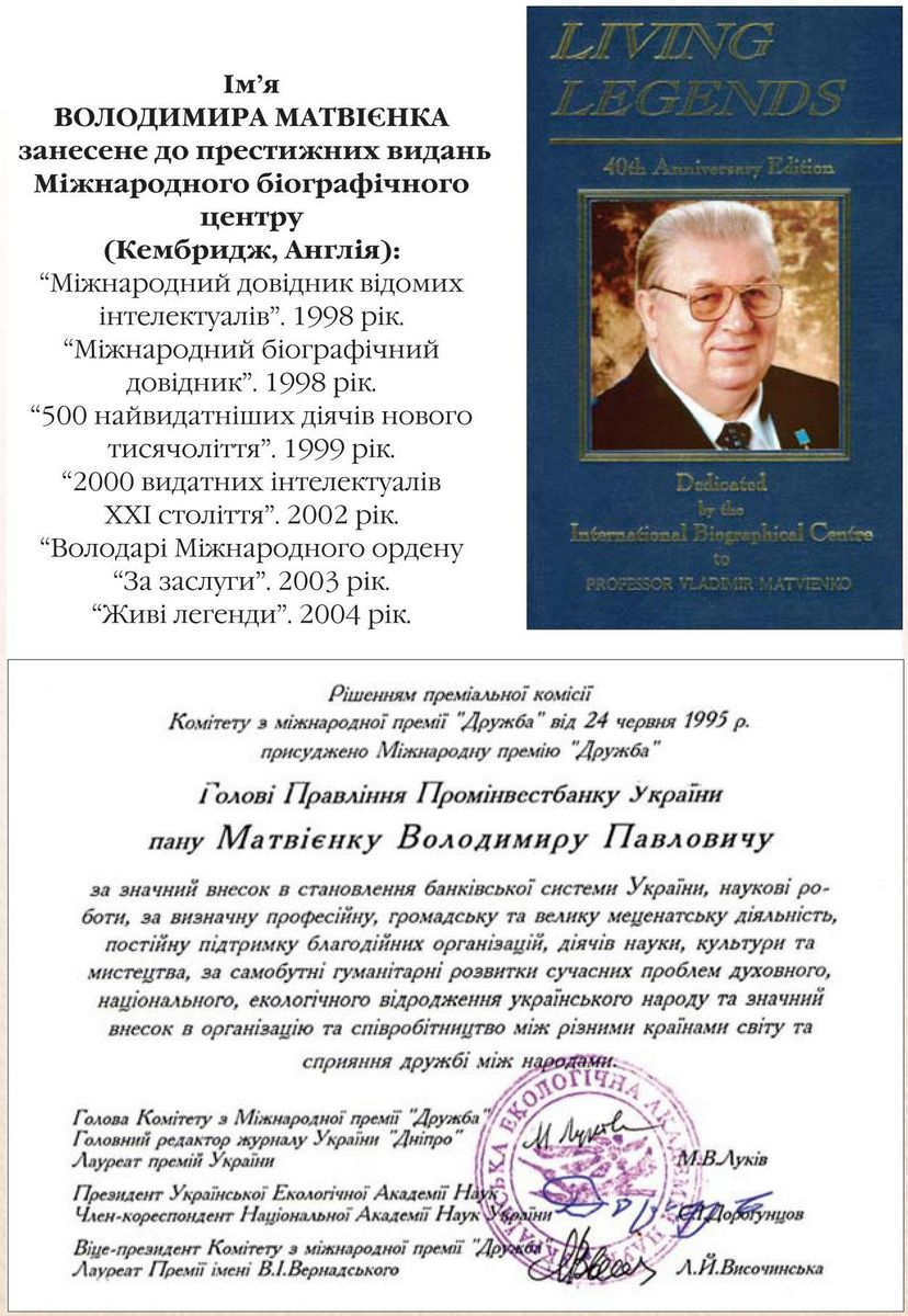 """By the decision of the Reward Commission of the Committee for International Award """"Druzhba"""" (""""Friendship"""") dated on 24 June 2005 is granted international award """"Druzhba"""" to Board Chairman of Prominvestbank of Ukraine Matvienko Volodymyr Pavlovych"""