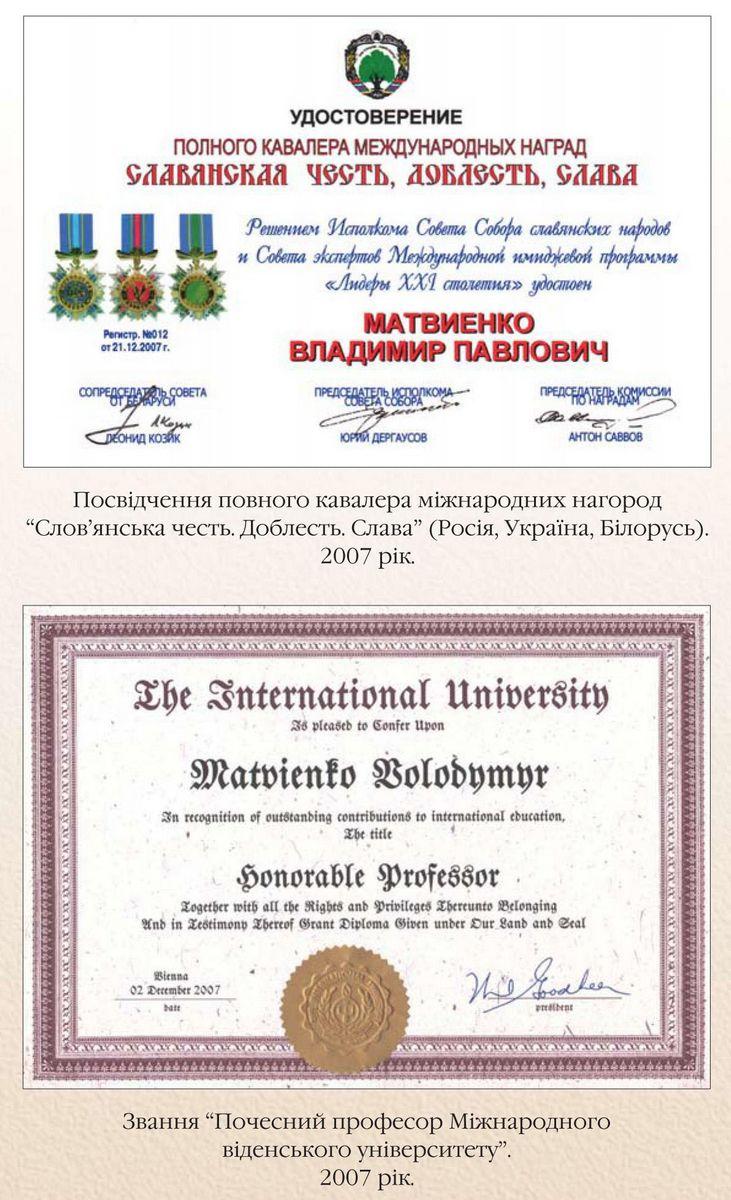 "Certificate of Full Cavalier of international awards ""Slavonian Honour. Valour. Glory (Russia, Ukraine, Belarus) 2007"