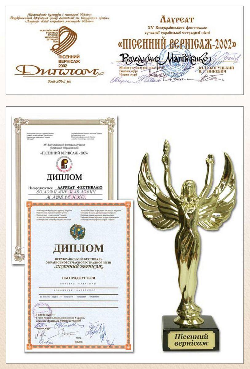 """Diploma  Laureate of XV All-Ukrainian Festival of Modern Ukrainian Pop Song """"Pisennyi Vernisazh 2002""""  Volodymyr Matvienko  XVI All-Ukrainian Festival of Modern Ukrainian Pop Song """"Pisennyi Vernisazh 2005""""  Diploma is awarded laureate of festival Volodymyr Matvienko   Diploma  All-Ukrainian Festival of Modern Ukrainian Pop Song """"Pisennyi Vernisazh  is awarded Volodymyr Matvienko"""