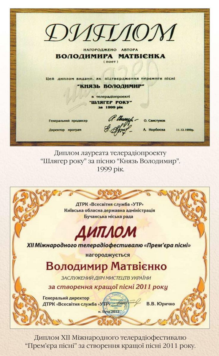 """Laureate award in TV and radio project Shliaher of the Year for song """"Kniaz Volodymyr"""" 1999  Diploma of XII International TV and radio festival """"Premiere of Song"""" for writing the best song 2011"""