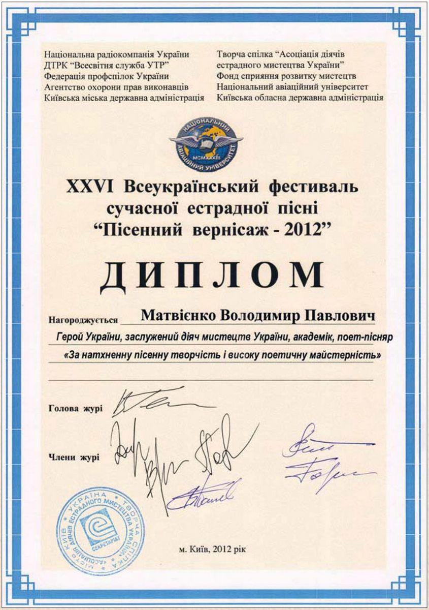 """Diploma  XXVI All-Ukrainian Festival of Modern Ukrainian Pop Song """"Pisennyi Vernisazh 2012""""  is awarded Volodymyr Matvienko  Hero of Ukraine, Honoured Art Worker of Ukraine, Member of the Academy, Songwriter"""