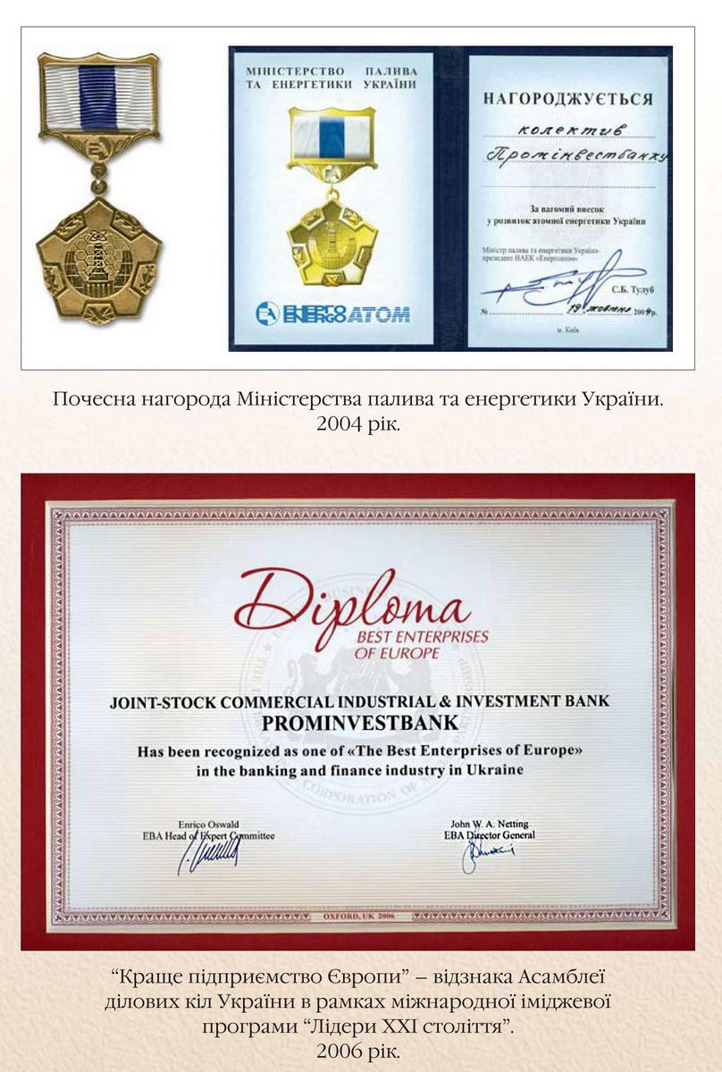 Honorary Award of the Ministry of Fuel and Energy of Ukraine 2004