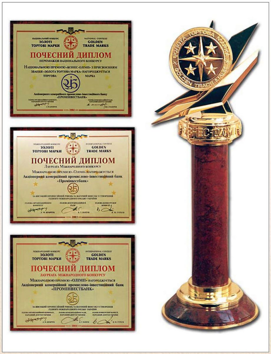 Honorary Diploma of winner of the National contest and Honorary Diplomas of laureate of International contest