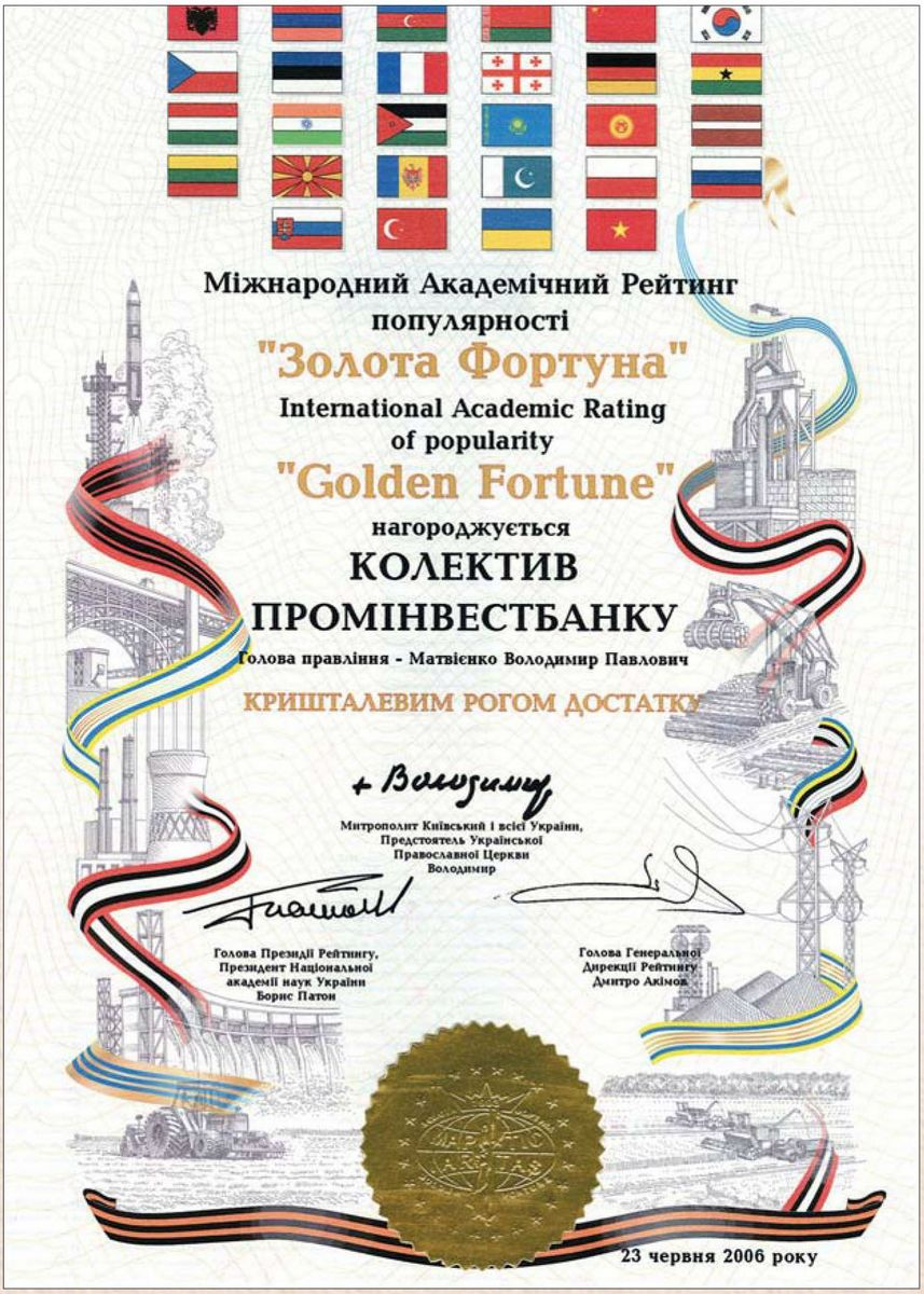 """International Academic Rating of popularity """"Golden Fortune"""" is awarded personnel of Prominvestbank a Crystal Horn of Amalthea"""