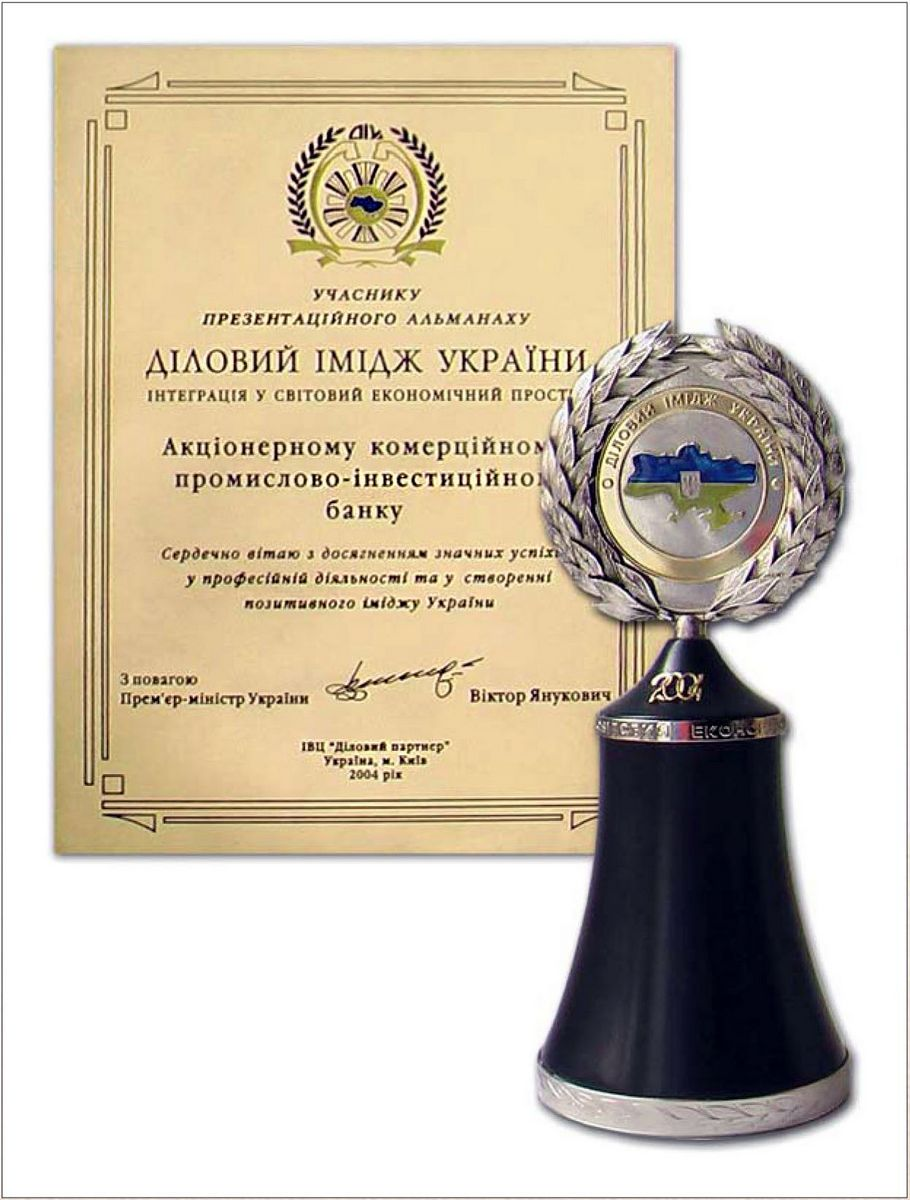 The Participant of Presentation Almanac  BUSINESS IMAGE OF UKRAINE  To Joint-Stock Commercial Industrial and Investment Bank Prominvestbank