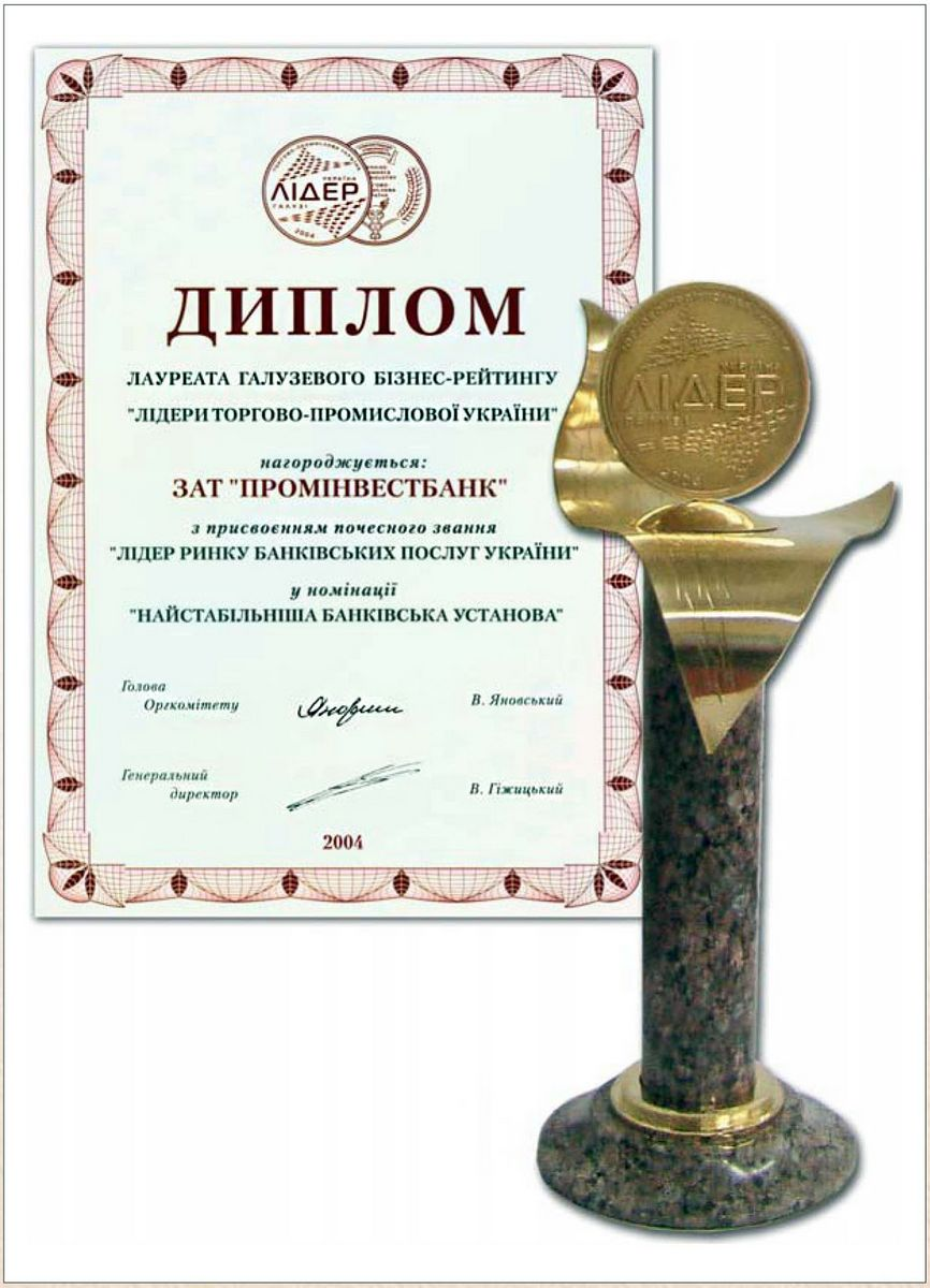 """DIPLOMA  OF LAUREATE OF INDUSTRIAL BUSINESS RATING """"LEADERS OF TRADE AND INDUSTRY UKRAINE"""" is awarded ZAO PROMINVESTBANK"""