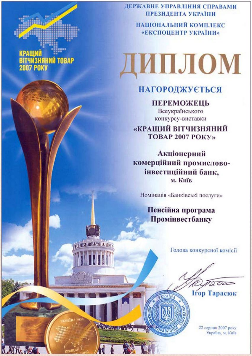 """DIPLOMA is awarded the winner of All-Ukrainian Exhibition """"The Best Domestic Goods 2007""""  Joint-Stock Commercial Industrial and Investment Bank, Kyiv city"""