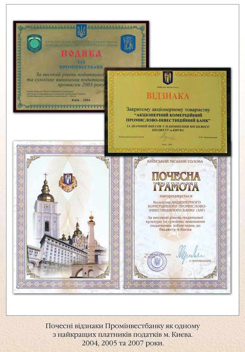Honorary Awards of Prominvestbank as one of the best tax payers of Kyiv city 2004, 2005, 2007