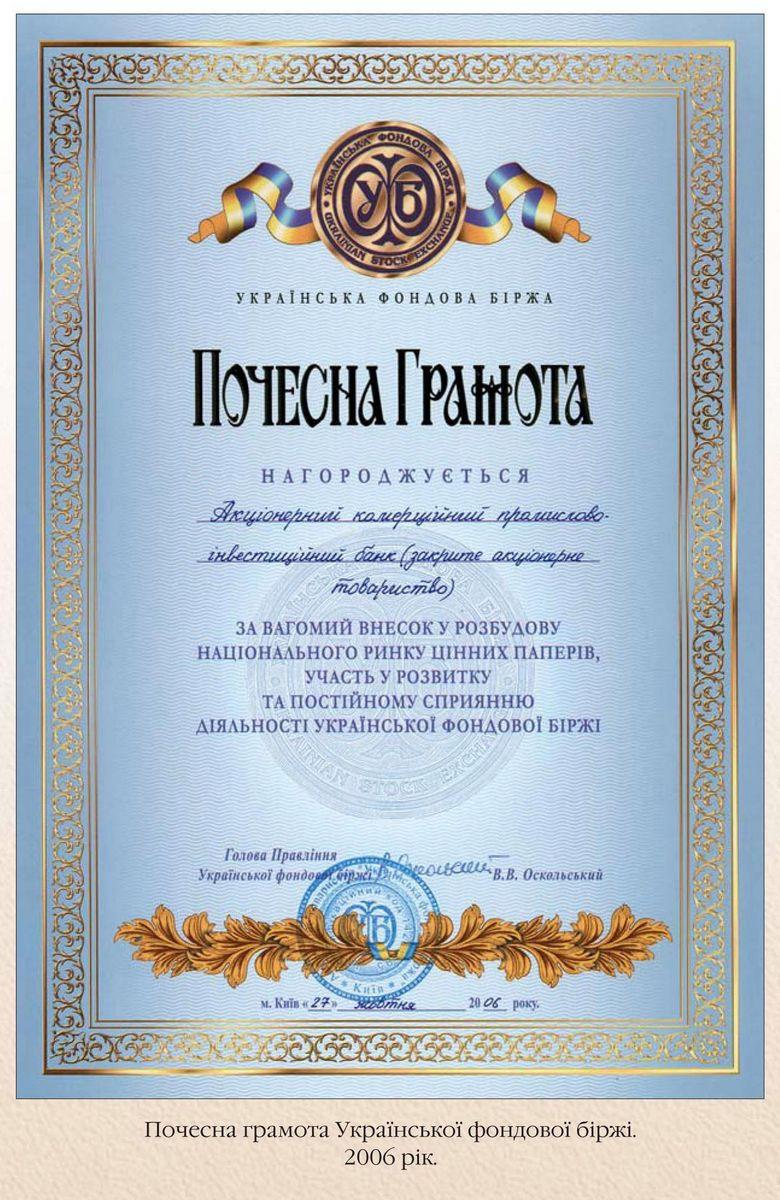 Certificate of Appreciation of Ukrainian Stock Exchange 2006