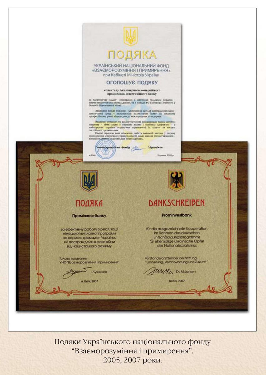 """Letters of acknowledgment of Ukrainian National Foundation """"Mutual Understanding and Reconciliation"""" 2005, 2007"""